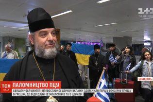 Священнослужители ПЦУ осуществили первую официальную прощу в Грецию