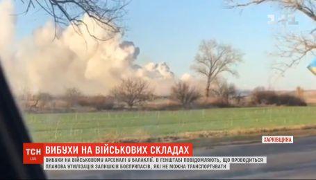 Генштаб назвал возможную причину взрывов на военном арсенале в Балаклее