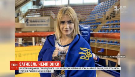 В Кропивницком попрощались с 18-летней чемпионкой Украины по боксу Аминой Булах