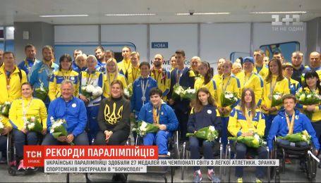 Українські паралімпійці завоювали 27 медалей на чемпіонаті світу з легкої атлетики