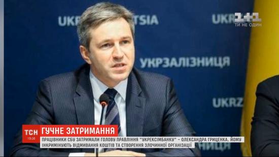 """Голову правління """"Укрексімбанку"""" відпустили під заставу у 3 млн гривень"""
