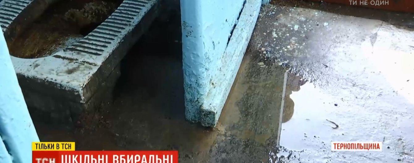 Сільська школа на Тернопільщині приголомшує жахливим станом вбиралень для дітей