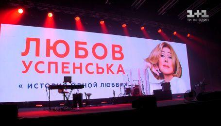 Як відбувся сольний концерт зірки шансону Любові Успенської