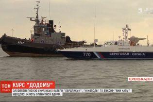 18 листопада Росія має повернути захоплені торік у Чорному морі українські кораблі
