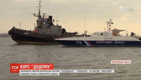 18 ноября Россия должна вернуть захваченные в прошлом году в Черном море украинские корабли