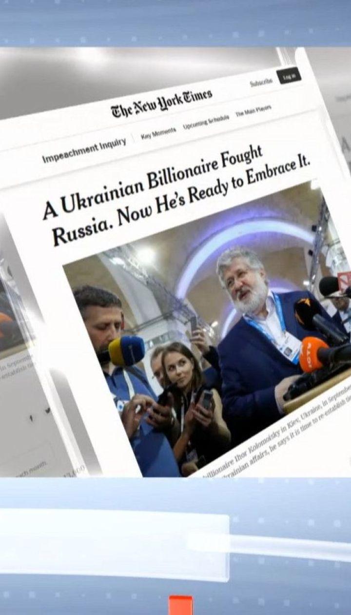 Проросійські заклики чи застереження Заходу: гучне інтерв'ю Коломойського для The New York Times