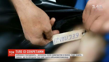 Вместо погибшего украинского военного боевики передали неизвестное тело - родные бойца