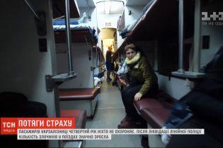 """Безпека пасажирів """"Укрзалізниці"""": після ліквідації лінійної поліції побільшало злочинів у потягах"""