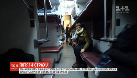 """Безопасность пассажиров """"Укрзализныци"""": после ликвидации линейной полиции стало больше преступлений в поездах"""