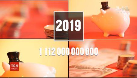 Розподіл національної скарбниці: що передбачає кошторис України на 2020 рік