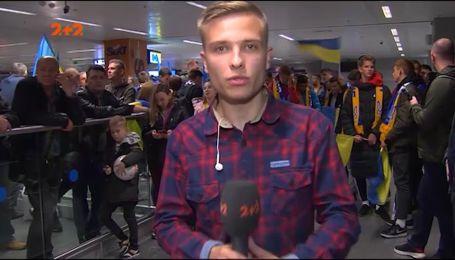 Как футболистов сборной Украины встречали в аэропорту Борисполь