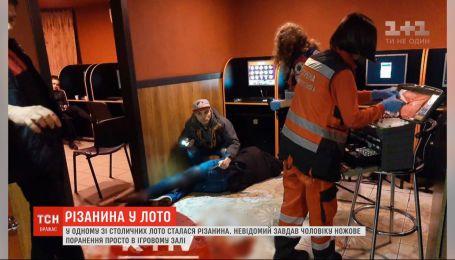 У Києві невідомий завдав чоловіку ножове поранення просто в ігровому залі