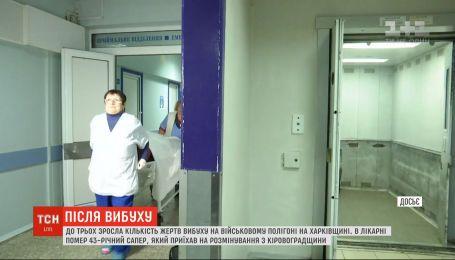 До трьох зросла кількість жертв вибуху на військовому полігоні на Харківщині