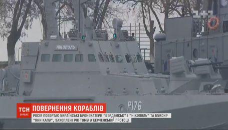 Росія обіцяє віддати Україні буксир та два бронекатери, захоплені рік тому у Керченській протоці