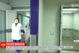 До трех возросло число жертв взрыва на военном полигоне в Харьковской области
