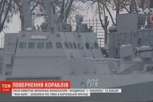 Россия обещает отдать Украину буксир и два бронекатера, захваченные год назад в Керченском проливе