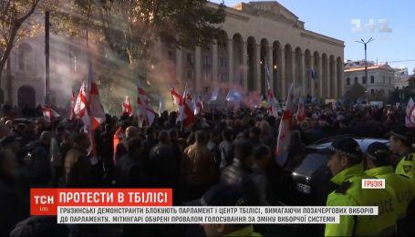 Демонстранты блокируют парламент и центр Тбилиси, требуя внеочередных выборов