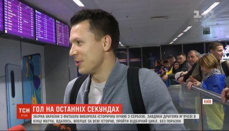 Сборная Украины завершила отбор на чемпионат Европы без единого поражения