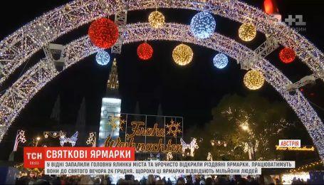 Свято стартувало: у Відні відкрилися різдвяні ярмарки