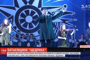 """На Вінниччині влаштували фестиваль легендарного """"Щедрика"""""""