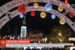 Праздник стартовал: в Вене открылись рождественские ярмарки