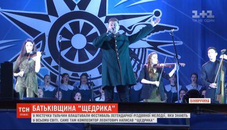 """В Винницкой области устроили фестиваль легендарного """"Щедрика"""""""