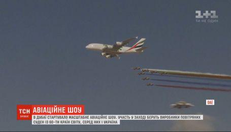 Круті віражі та найсучасніші літаки: в ОАЕ стартувало масштабне авіаційне шоу
