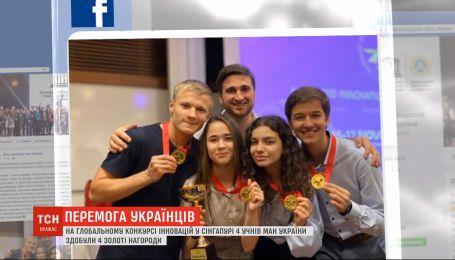 В Сингапуре 4 учеников Малой академии наук Украины получили 4 золотые награды