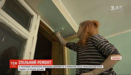 В Черновцах волонтеры решили помочь с ремонтом малообеспеченной семье