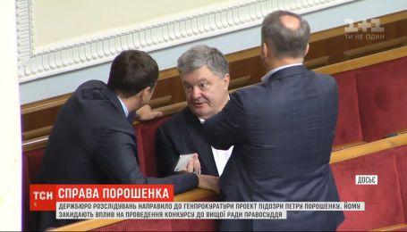 Детективы ГБР готовят подозрение для вручения Петру Порошенко