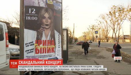 У Харкові люди купували квитки на концерт Ірини Білик, а потрапили на виступ дитячих колективів
