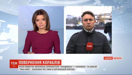 """Росія повертає українські бронекатери """"Бердянськ"""" і """"Нікополь"""" та буксир """"Яни Капу"""""""
