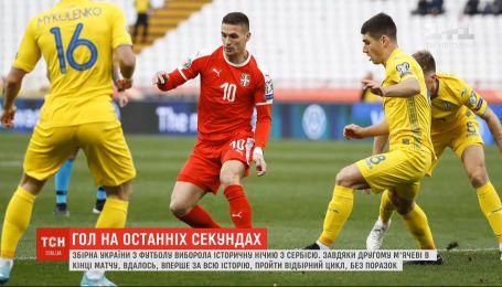 Вперше в історії збірна України завершила відбір на Євро без єдиної поразки