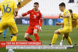 Впервые в истории сборная Украины завершила отбор на Евро без единого поражения