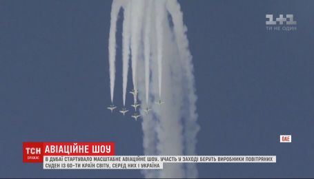 В Дубае стартовало масштабное авиационное шоу