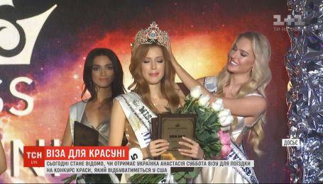 """Анастасия Суббота проходит повторное собеседование о предоставлении визы на конкурс """"Мисс Вселенная"""" в США"""