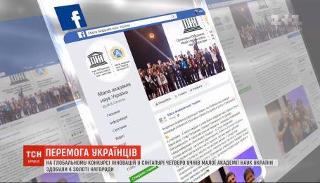 На глобальном конкурсе инноваций в Сингапуре ученики МАН Украины завоевали золотые награды