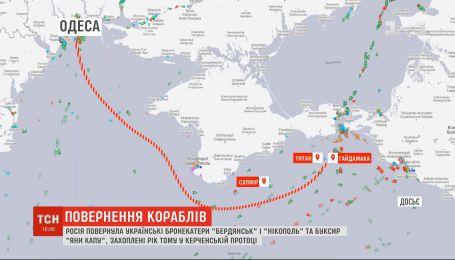 Росія віддала Україні захоплені торік буксир та два бронекатери