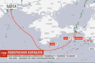 Россия отдала Украине захваченные в прошлом году буксир и два бронекатера