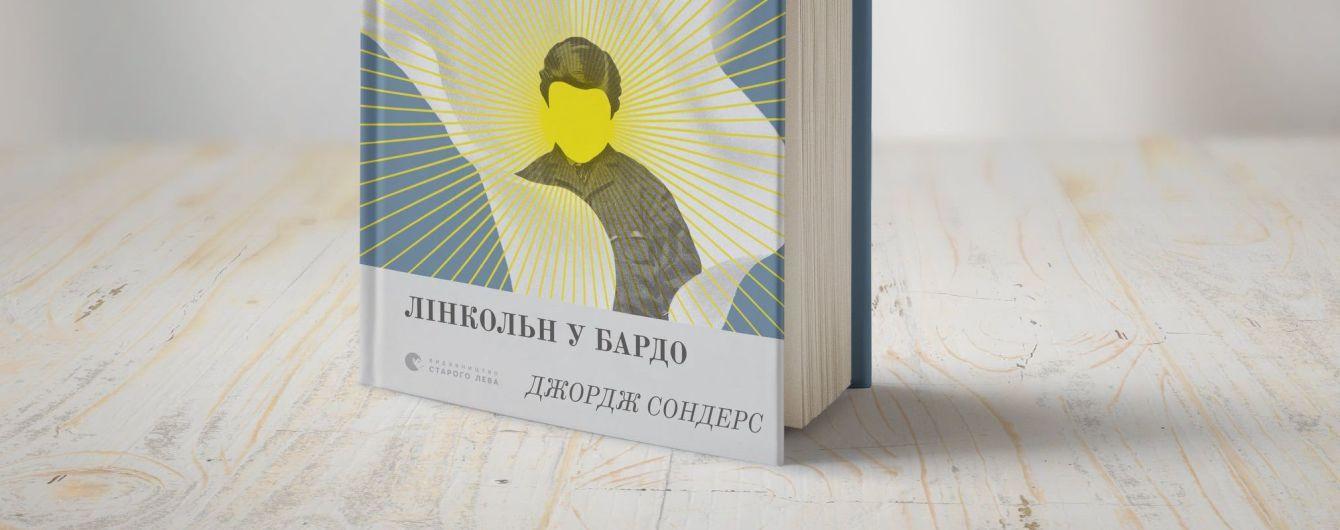"Українською вийдебестселер американського письменникаДжорджа Сондерса ""Лінкольн у бардо"""