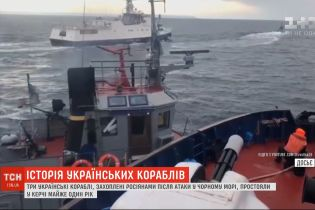 ТСН згадала, як Росія захоплювала українські кораблі у Чорному морі