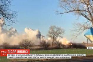 Число жертв взрыва на военном полигоне в Балаклее возросло до трех