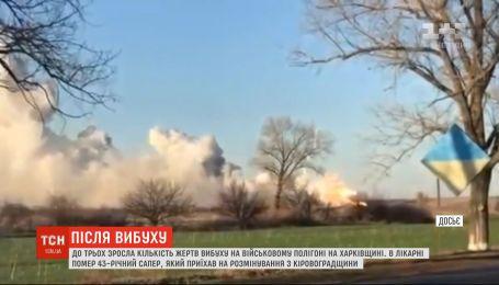 Кількість жертв вибуху на військовому полігоні у Балаклії зросла до трьох