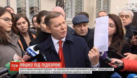 Олегу Ляшко вручили подозрение за драку с нардепом Андреем Герусом