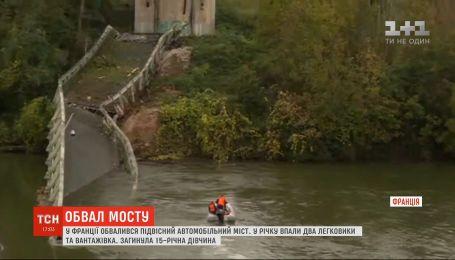 У Франції обвалився підвісний автомобільний міст