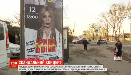Організатори скандального концерту в Харкові прокоментували інцидент із Білик