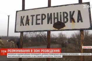 Украинские чрезвычайники расчищают участок разведения неподалеку Катериновки