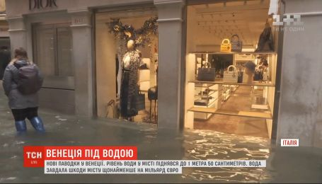Наводнение нанесло Венеции ущерб по меньшей мере на миллиард евро