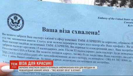 """Победительница """"Мисс Украина Вселенная"""" со второй попытки получила визу в США"""