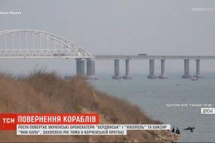 Передача Україні захоплених Росією торік кораблів йде за планом